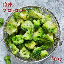 (全品5%還元) 【アウトレット価格】エクアドル産 ブロッコリー 500g 冷凍 カット野菜