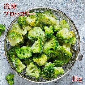 (全品5%還元) エクアドル産 ブロッコリー 1kg(500gx2袋) 冷凍 カット野菜