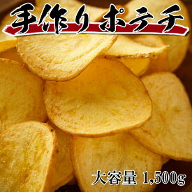 (ホームメイド スタイル ポテトチップス 1.5kg)ジャガイモを薄くスライス 揚げたてのポテトチップスをお店で簡単に作れます(冷凍)