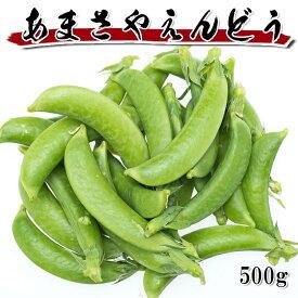 (そのまま食べられる あまさや 500g)冷凍カット野菜 野菜価格高騰でも安定したお値段(大容量 業務用サイズでお得)(冷凍)