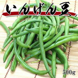 (そのまま食べられる いんげん 500g)冷凍カット野菜 野菜価格高騰でも安定したお値段(大容量 業務用サイズでお得)(冷凍)