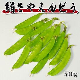 (そのまま食べられる きぬさや 500g)冷凍カット野菜 野菜価格高騰でも安定したお値段(大容量 業務用サイズでお得)(冷凍)