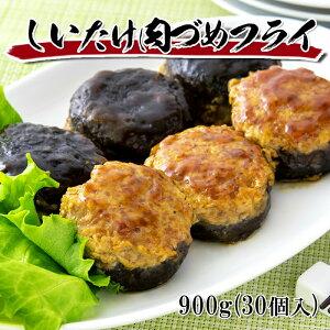 しいたけ肉詰めフライ 30個 しいたけの旨みと肉のジューシーさが一口で味わえる、手の込んだフライ 冷凍