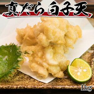 (全品5%還元)真鱈 白子天 1kg アラスカ産の真鱈白子をシンプルに粉付けしました 天ぷら 白子の揚げだし 冷凍