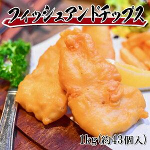 フィッシュ&チップス 1kg ひとくちサイズの白身魚にサクッとクリスピーな衣をまとわせました 冷凍