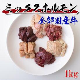 和牛 ホルモン 4種ミックス 1kg [国産 小腸 大腸 ハツ 赤センマイ] 牛肉 焼肉 BBQ 冷凍【どれでも5商品購入で送料無料(一部地域除く)】