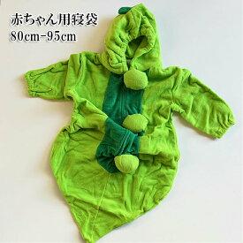可愛いえんどう豆の寝袋 80cm 85cm 95cm 掛け布団を蹴り飛ばす赤ちゃん用の寝袋です 常温【どれでも5商品以上購入で送料無料(一部地域除く)】