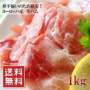 (全品5%還元) 送料無料 ヨーロッパ産 生ハム 燻製生ベーコン パンチェッタ切り落とし 1kg (16人前) 冷凍