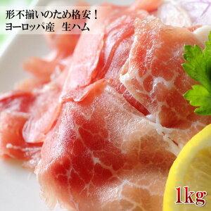 【全品5%還元】ヨーロッパ産 生ハム 燻製生ベーコン パンチェッタ切り落とし 1kg (16人前) 冷凍
