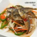 (豆アジの唐揚げ 1kg)(国産 石川県産の鯵)揚げるだけで本格味 なかなか面倒な豆アジがご家庭で簡単(冷凍)(お中…