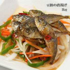 (豆アジの唐揚げ 1kg)(国産 石川県産の鯵)揚げるだけで本格味 なかなか面倒な豆アジがご家庭で簡単(冷凍)