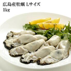 (全品5%還元) 【アウトレット価格】(広島産 粒かきLサイズ 1kg) 冬の時期に獲れた牡蠣を急速凍結で鮮度保証