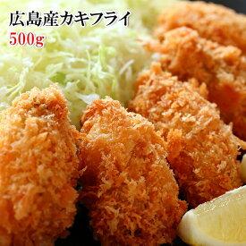 全品5%還元) 広島産 カキフライ 500g (25g×20個) 国産 新鮮プリプリ牡蠣を揚げるだけ 冷凍