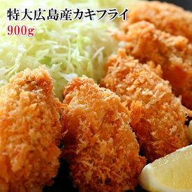 (全品5%還元) 【アウトレット価格】送料無料 広島産 カキフライ大粒特大サイズ 20個 900g 国産 新鮮プリプリ牡蠣を揚げるだけ 冷凍