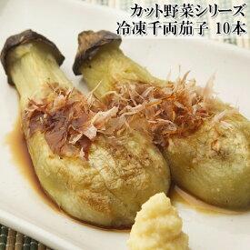 (千両焼き茄子(ヘタあり)お徳用 10本入)旬で新鮮な茄子を使ってこだわりで作った美味しい焼きなす / 焼き茄子(おかず 一品 おつまみ お弁当 千両なす 千両茄子 野菜)(冷凍)