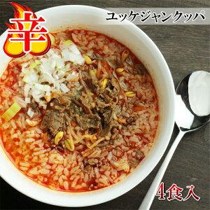 [どれでも5品で送料無料] ユッケジャンクッパの具 嬉しい4食入 韓国風 辛口 激辛 お家で簡単に本格韓国料理 具だくさんが嬉しい おかず 夜食 辛い物好き 美味しい スープ ご飯に混ぜるだけ