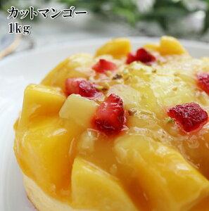 マンゴー 角切り 1kg 冷凍 チャンク アイス かき氷 スムージー ケーキ プリン サラダ デザート 冷凍