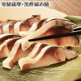 (全品5%還元) 【アウトレット価格】鹿児島産 寒鯖薩摩黒酢締めシメサバ 2枚 4人前 冷凍 締め鯖 しめ鯖