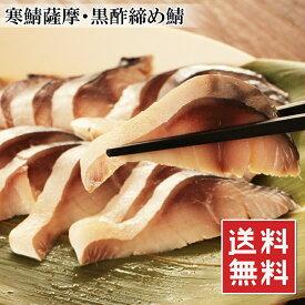 (全品5%還元) 送料無料 鹿児島産 寒鯖薩摩黒酢締めシメサバ 10枚 20人前 冷凍 締め鯖 しめ鯖