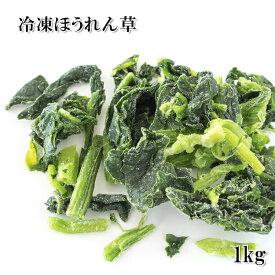 (ほうれん草 1kg)冷凍カット野菜 野菜価格高騰でも安定したお値段(大容量 業務用サイズでお得)(冷凍)