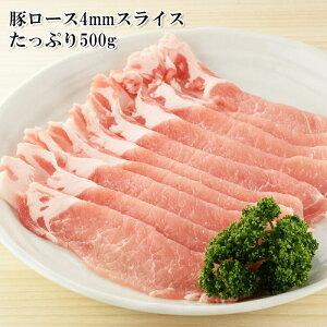 (全品5%還元) 【アウトレット価格】(豚ロース 4mmスライス たっぷりの500g) あっさり脂で美味しい高級部位 一番扱いやすいとされる4ミリ厚タイプで便利 美味しいお肉 生姜焼きなどになどにど