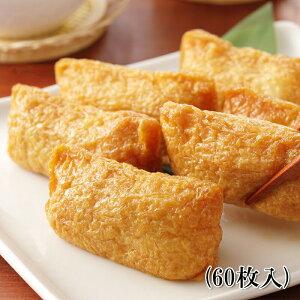 味付いなり寿司の皮 四角 60枚 丁寧に油揚げを開き、甘辛く味付けした味付寿司揚げです 冷凍