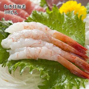 (全品5%還元) 生食用 むき甘えびの刺身 50尾 尾付き 新鮮 甘海老 冷凍