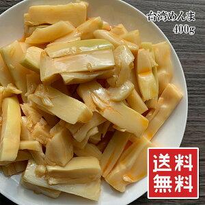 メンマ 厚切り台湾メンマ 400g ラーメン ラー油めんま炒め 常温 メール便 送料無料
