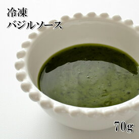 (全品5%還元) 【アウトレット価格】 バジルソース 70g 冷凍
