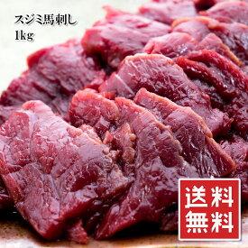 送料無料(馬刺し 上スジミ 1kg 25人前)上質な部位使用であっさりしたお味と歯ごたえにご満足(6〜8袋の小分け)(冷凍)(お中元)