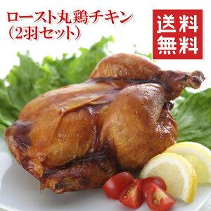 ローストチキン 丸鶏 ホールサイズ 約1kg×2羽 6〜8人分 クリスマス チキン 冷凍 X'mas 送料無料 楽天ランキング1位