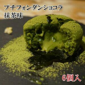 (全品5%還元) 【アウトレット価格】 プチフォンダンショコラ 宇治抹茶 6個 デザート 冷凍