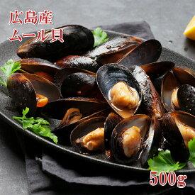 (全品5%還元) 広島県産 ムール貝 500g パエリア具材 冷凍 国産