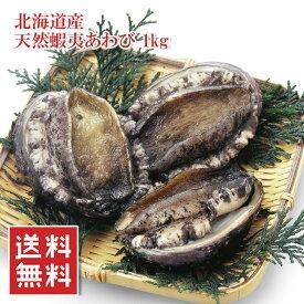 生食可 刺身アワビ 1kg 北海道産・天然蝦夷あわび大容量たくさん身が詰まっていて色々贅沢に使えますね 冷凍