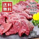 馬刺し 上赤身 250g 50gX5袋 5人前 高級品 小分けパック お肉 ギフト 桜肉 刺身 冷凍 馬 肉 肉刺し ユッケ 送料無料 …