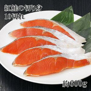 鮭 切り身 薄切り最高品質 紅鮭 切身 500-600g 10切れ 切り身 ベニ鮭 冷凍【どれでも5商品以上購入で送料無料 (一部地域除く)】