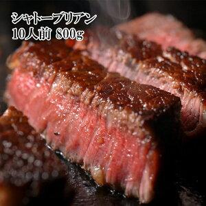 シャトーブリアン オーストラリア産 牛肉 ヒレ 800g 10食小分けパック 冷凍 高級 牛肉 楽天ランキング1位【どれでも5商品以上購入で送料無料 (一部地域除く)】