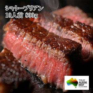 [どれでも5品で送料無料] シャトーブリアン オーストラリア産 牛肉 ヒレ 800g 10食小分けパック 冷凍 高級 牛肉 楽天ランキング1位 オージー・ビーフ