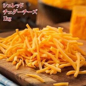 (全品5%還元) 【アウトレット価格】 シュレッド レッドチェダーチーズ 1kg 冷凍