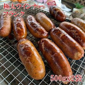 (全品5%還元) 【アウトレット価格】 フランクウインナー 大容量 1kg ウィンナー 冷凍 豚肉 ぶた肉 お肉 食肉 焼くだけで美味いおすすめ