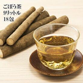 国産 ごぼう茶 18包 9リットル 健康茶 便秘 どっさり メール便 送料無料