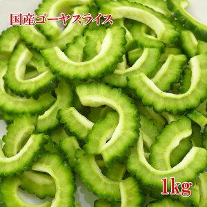 (全品5%還元) 【アウトレット価格】 楽天ランキング1位 国産 ゴーヤ スライス済 1kg 好きなときに好きなだけ使えて便利なカット野菜 南九州産 冷凍