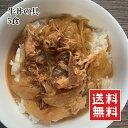 メール便 送料無料 牛丼の具 5食入 おかず 夜食 1000円ポッキリ 常温