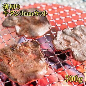 (全品5%還元) 【アウトレット価格】(薄切り 牛タン 2mm-3mm 500g) 焼肉やバーベキューにいかがでしょうか?10人で割れば格安 (業務用サイズ お徳用) (牛肉 お肉 牛たん) 冷凍