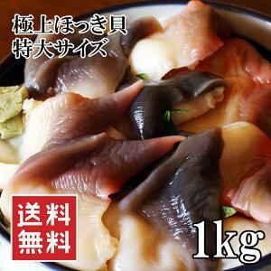 (全品5%還元) 【アウトレット価格】 送料無料 極上品 特大 ホッキ貝スライス 1kg 贈答用 箱入り 冷凍 北寄貝
