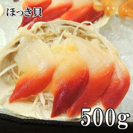 ホッキ貝 生食用 スライス 500g 冷凍 刺身 お寿司 天ぷら フライ 汁物 おつまみ