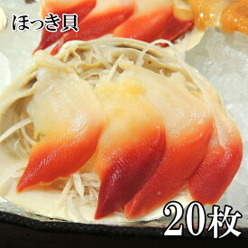 ホッキ貝 生食用 スライス 20枚 カナダ産 冷凍 刺身 お寿司 天ぷら フライ 汁物 おつまみ