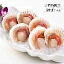 2kg(北海道産 殻付き子持ちホタテ 約20枚入)BBQの必需品 帆立グラタンは絶品☆冷凍だから好きなときに好きなだけお…