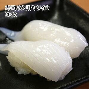 [どれでも5品で送料無料] 寿司ネタ用ヤリイカ 20枚 刺身用 生食用 某回転寿司が実際に使っている寿司ネタです 冷凍