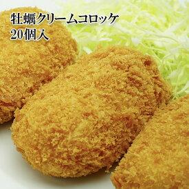 広島産 牡蠣クリームコロッケ 20個 冷凍【どれでも5商品以上購入で送料無料(一部地域除く)】